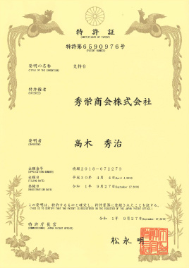 特許出願中/(出願番号 2018-72279)