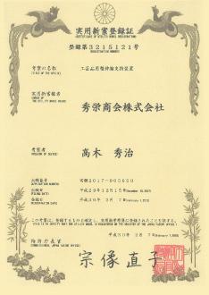 実用新案登録証/(登録第3215121号)